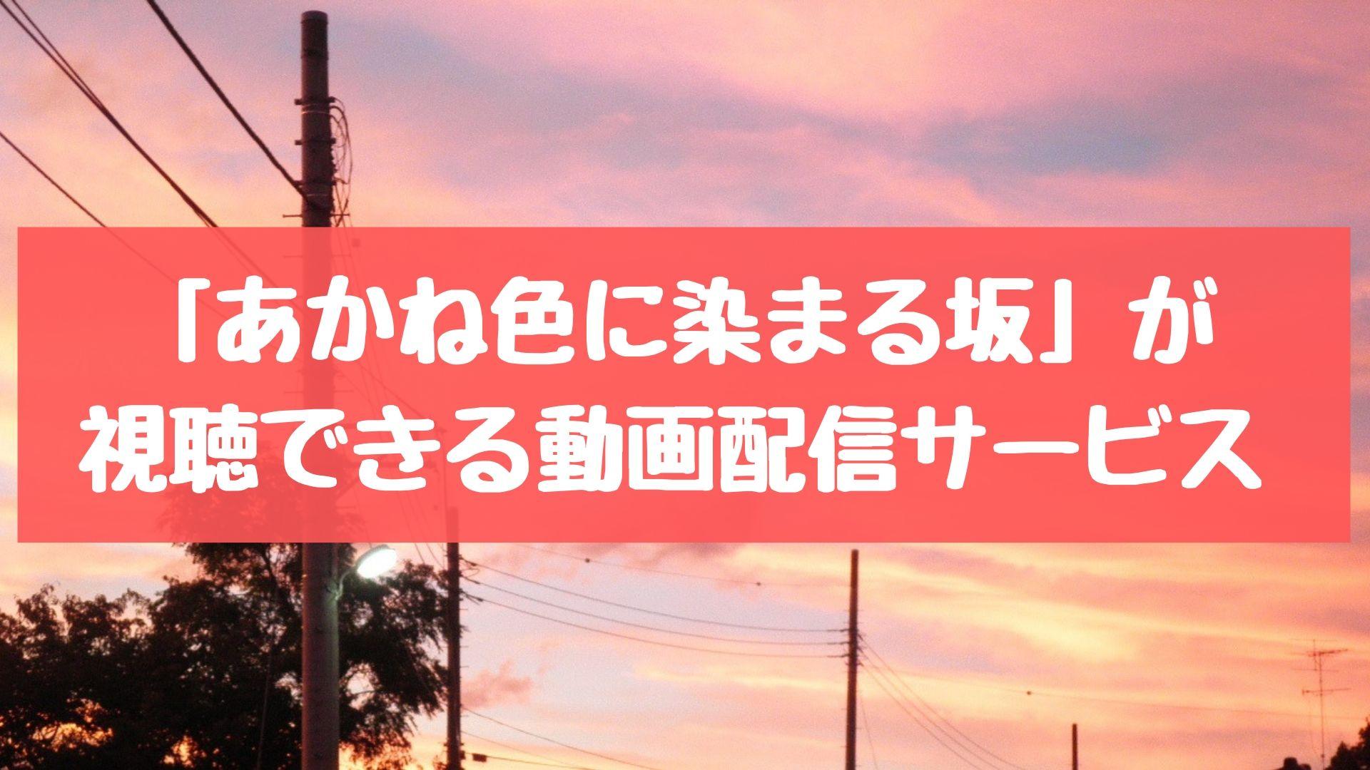 「あかね色に染まる坂」の動画!アニメ全話が視聴できる動画配信サービス一覧
