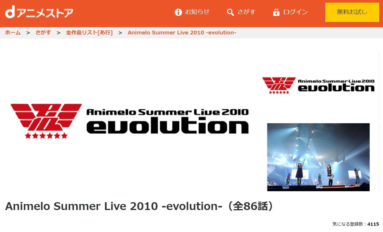 アニサマ2010の動画配信サービス