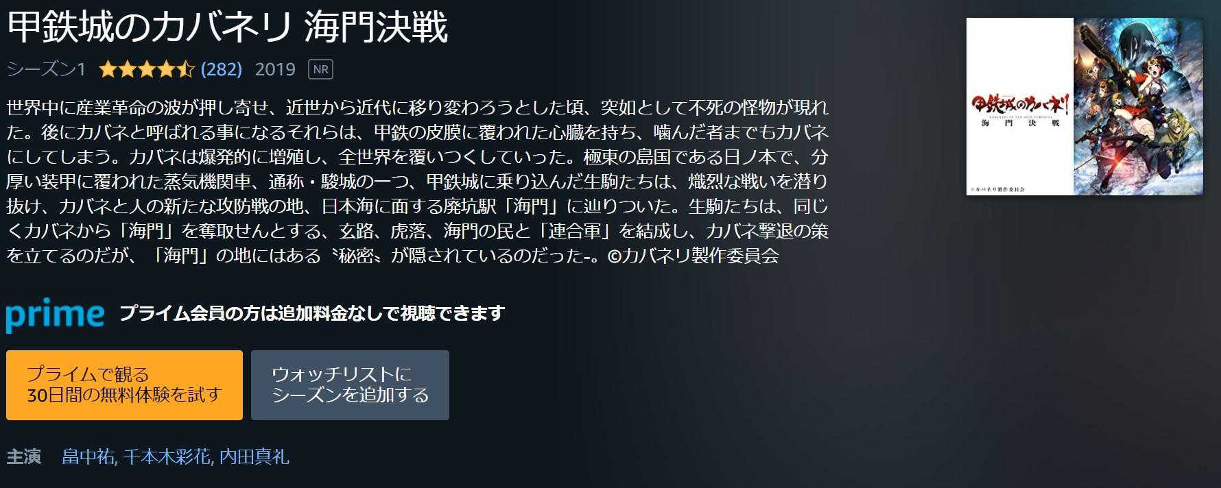 映画劇場版「甲鉄城のカバネリ 海門決戦」高画質の動画配信サービスAmazonプライムビデオ
