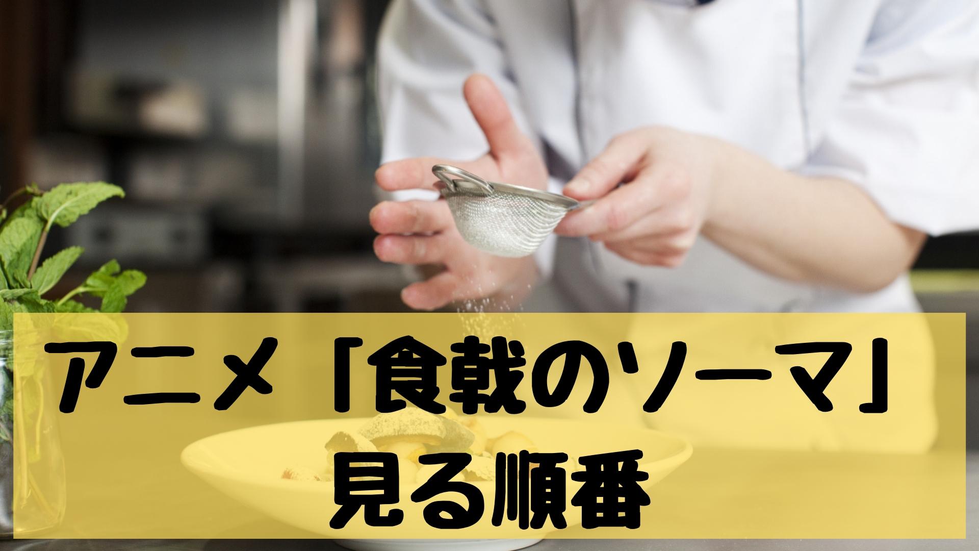 アニメ「食戟のソーマ」の見る順番は?1期~3期までを解説!