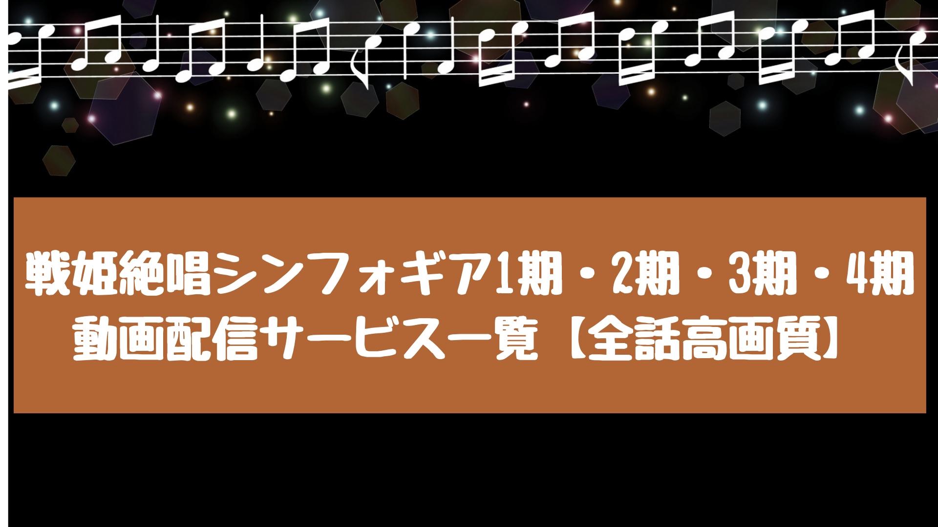 「戦姫絶唱シンフォギア」1期・2期・3期・4期の動画が見放題の動画配信サービス一覧【全話高画質】