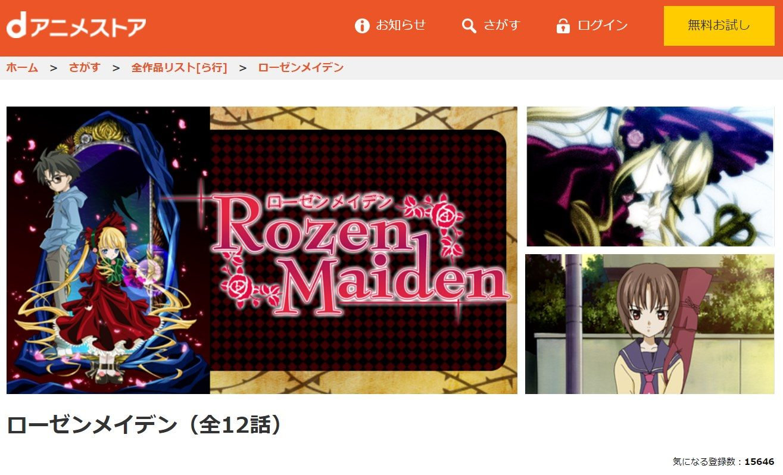 アニメ「ローゼンメイデン」が高画質で視聴できる動画配信サービスdアニメストア