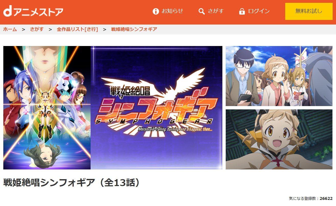 「戦姫絶唱シンフォギア」1期・2期・3期・4期が全話高画質で視聴できる動画配信サービスdアニメストア
