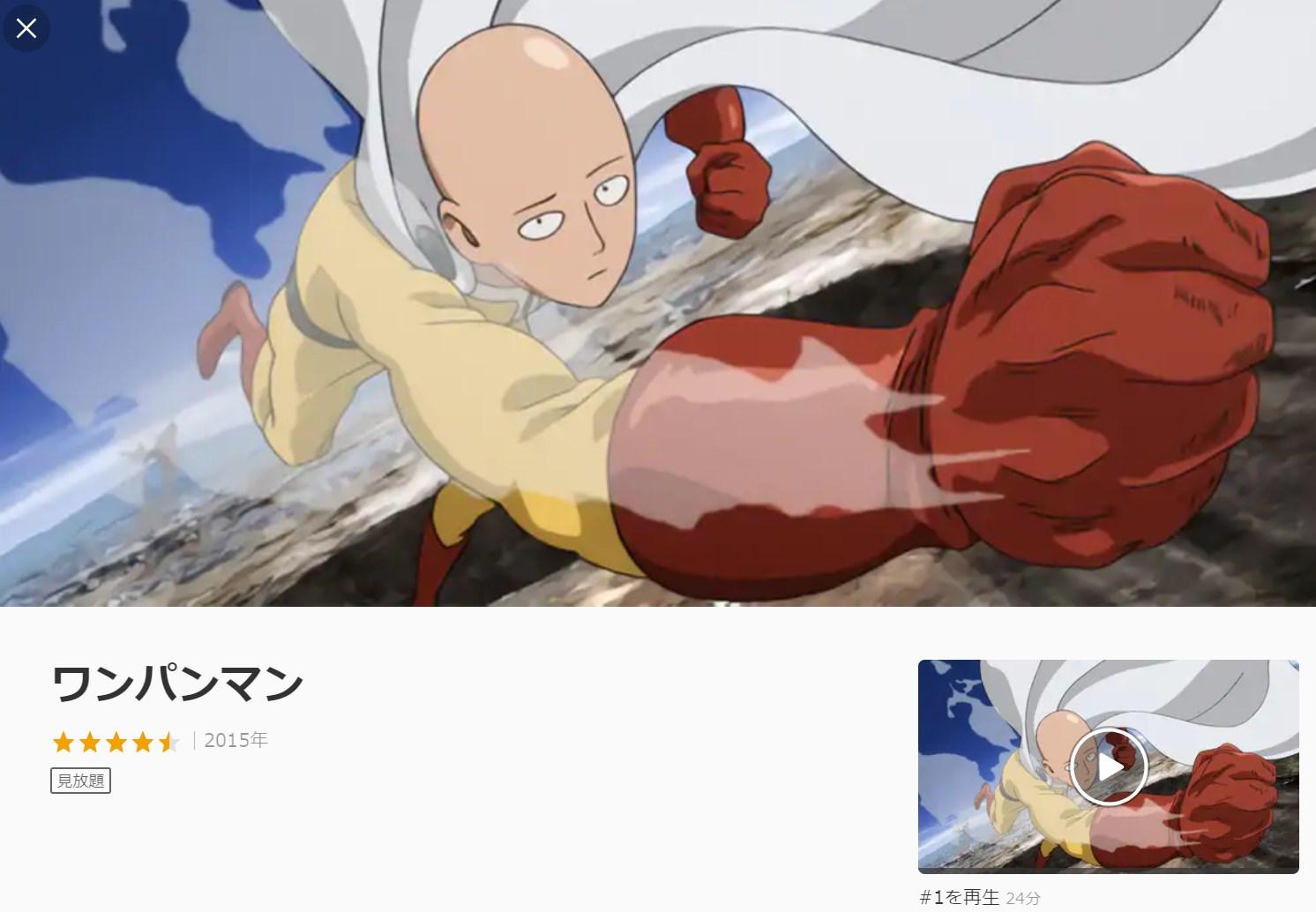 アニメ「ワンパンマン」1期・2期が高画質で視聴できる動画配信サービスU-NEXT