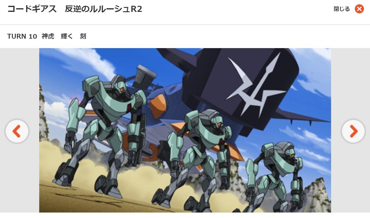 コードギアス 反逆のルルーシュR2(2期) 第10話の無料動画dアニメストア