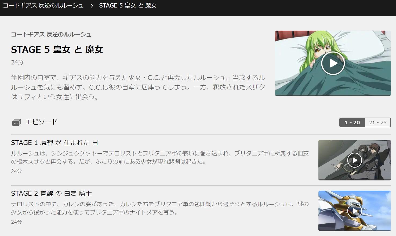 コードギアス 反逆のルルーシュ1期 第5話の無料動画u-next