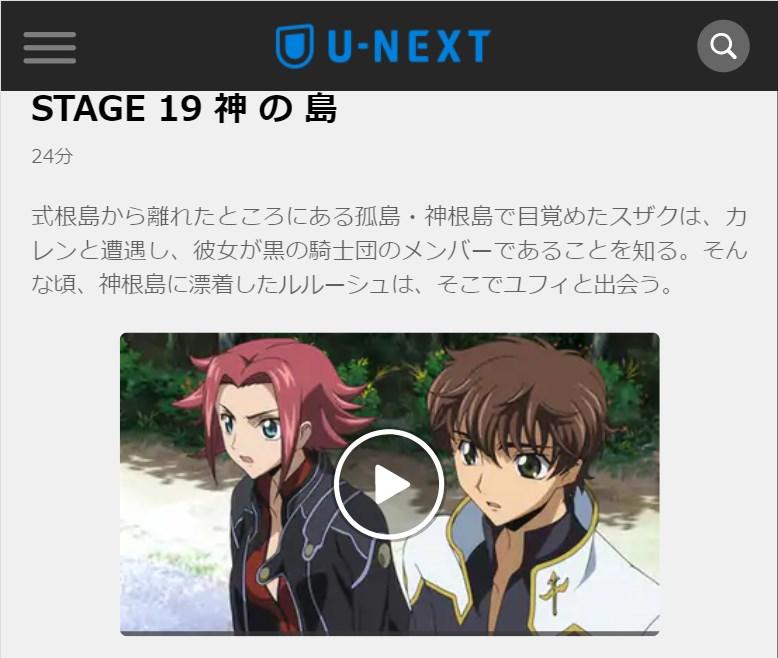 コードギアス 反逆のルルーシュ1期 第19話の無料動画u-next