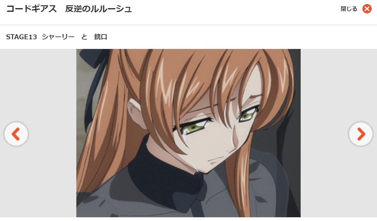 コードギアス 反逆のルルーシュ1期 第13話の無料動画dアニメストア