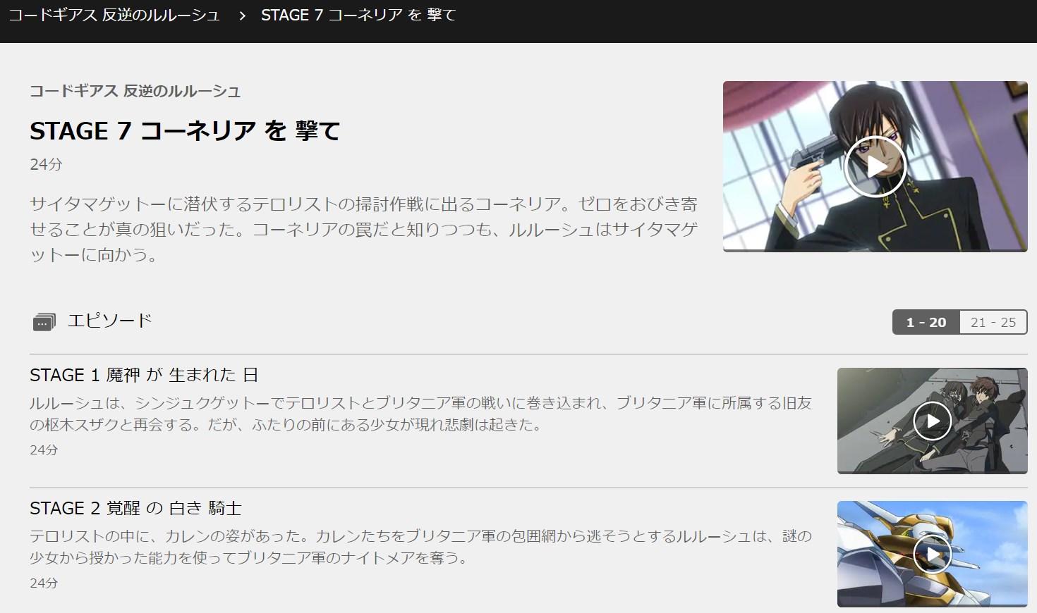コードギアス 反逆のルルーシュ1期 第7話の無料動画u-next