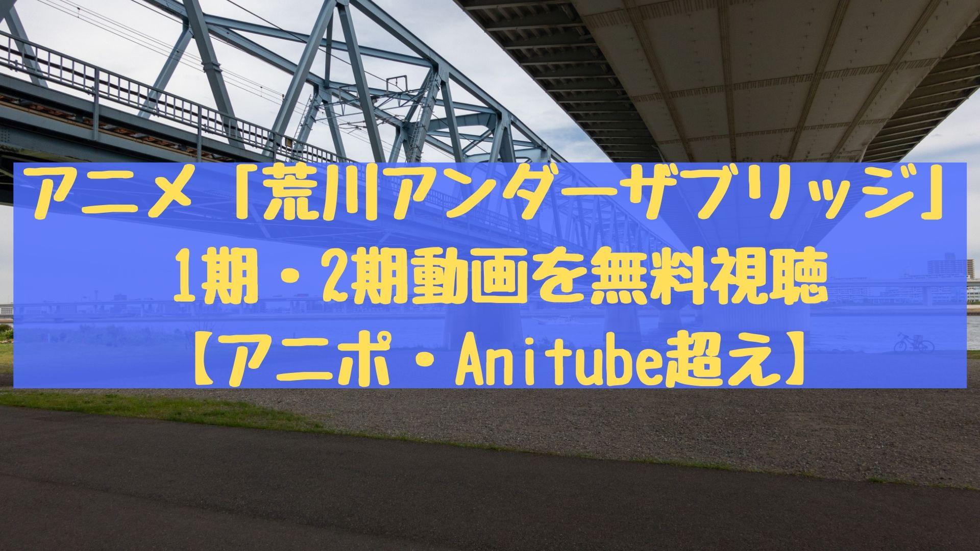 アニメ「荒川アンダーザブリッジ」1期・2期動画を無料視聴【アニポ・Anitube超え】