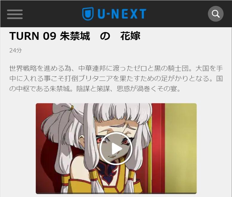 コードギアス 反逆のルルーシュR2(2期) 第9話の無料動画u-next