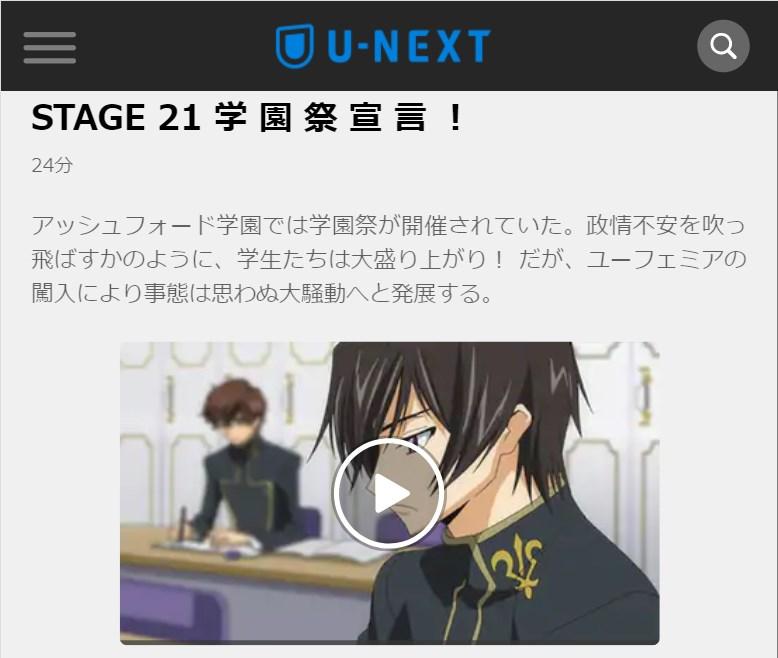 コードギアス 反逆のルルーシュ1期 第21話の無料動画u-next