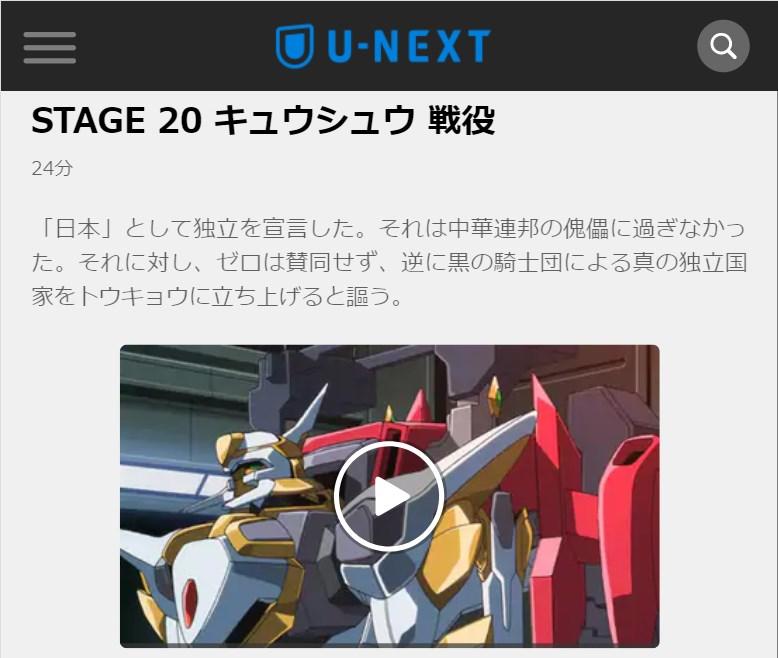 コードギアス 反逆のルルーシュ1期 第20話の無料動画u-next