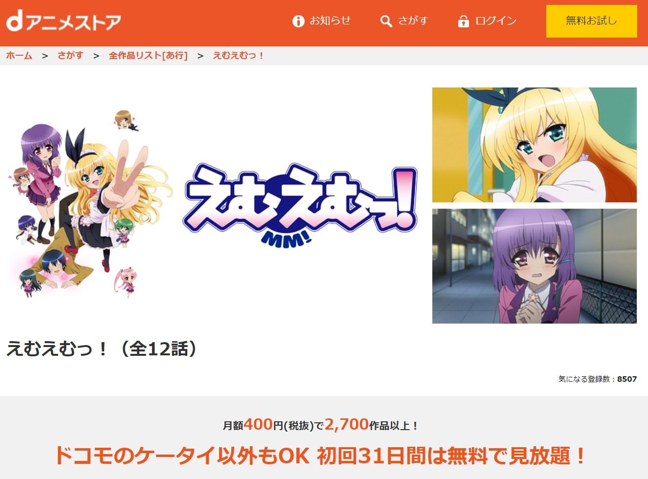 「えむえむっ!」の動画!アニメ全話が高画質で視聴できる動画配信サービスdアニメストア