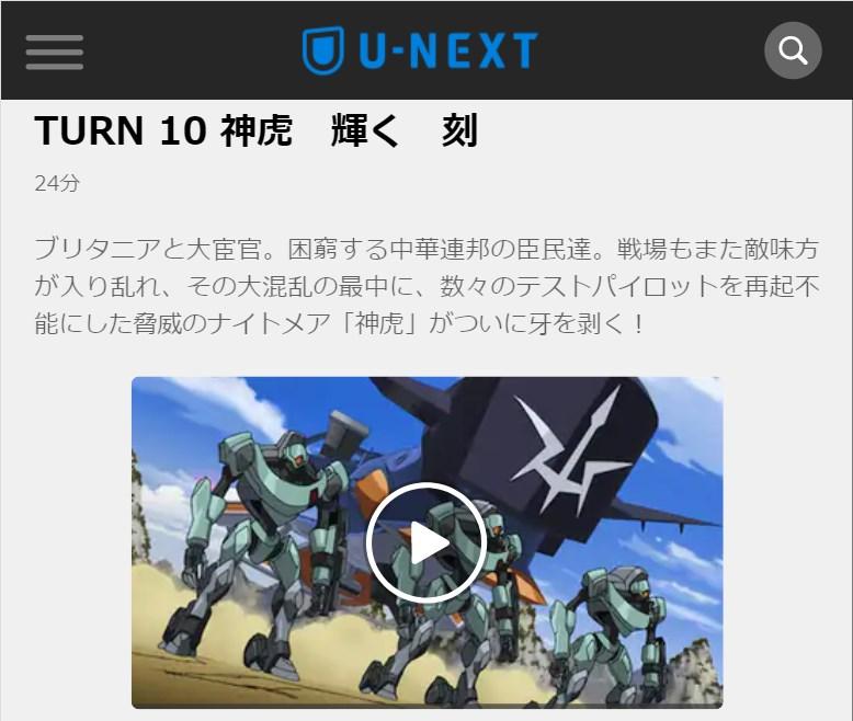 コードギアス 反逆のルルーシュR2(2期) 第10話の無料動画u-next
