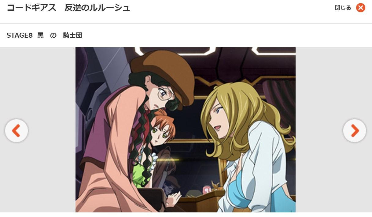 コードギアス 反逆のルルーシュ1期 第8話の無料動画dアニメストア