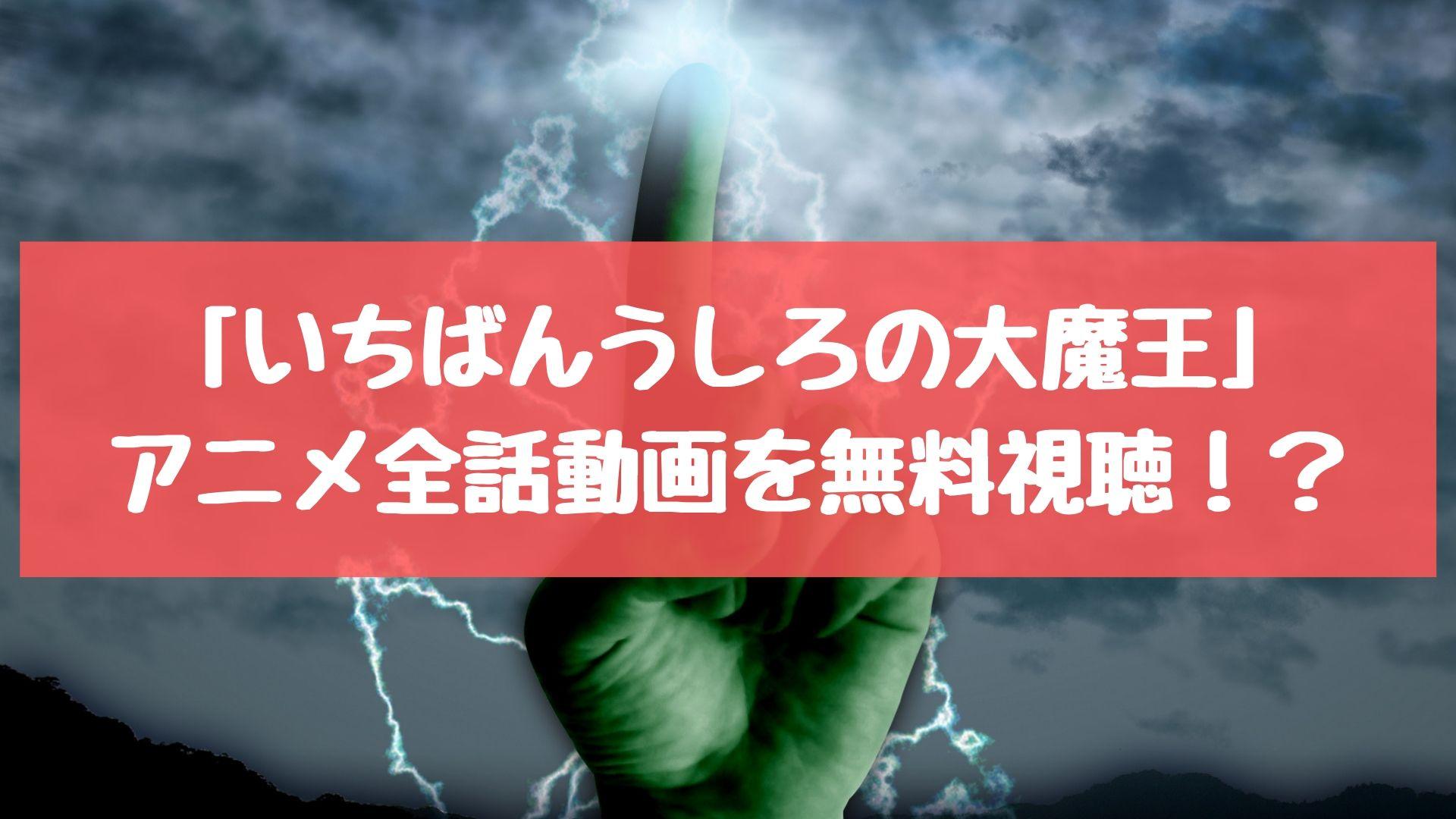 「いちばんうしろの大魔王」アニメ全話動画を無料視聴!?アニポ・Anitubeより優秀