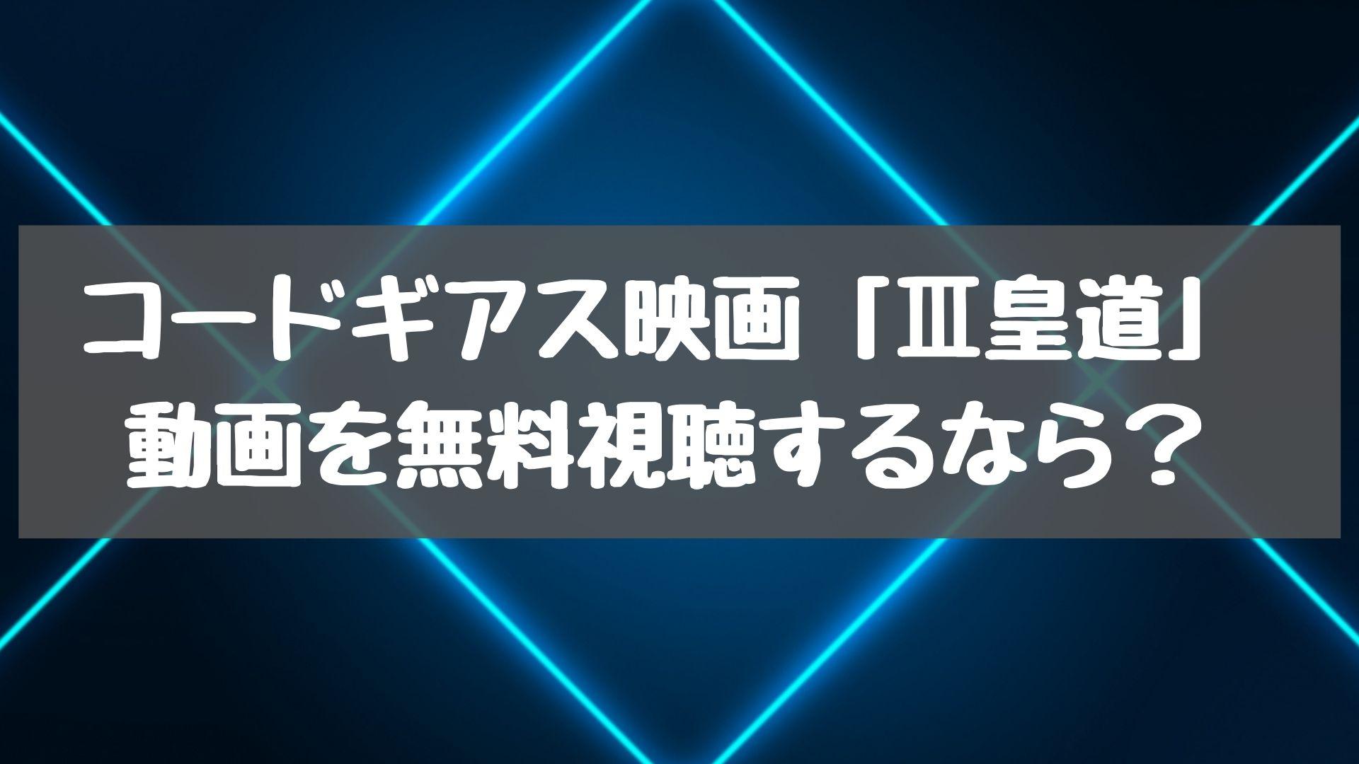 コードギアス映画「Ⅲ皇道」の動画を無料視聴【Anitube・B9・アニポ以上に優秀】