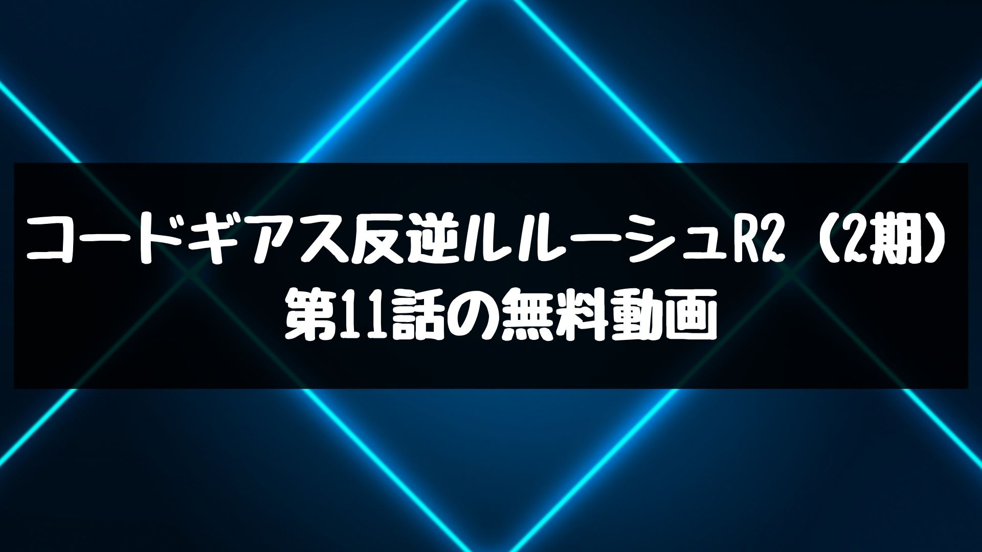 コードギアス反逆ルルーシュR2(2期) 第11の無料動画