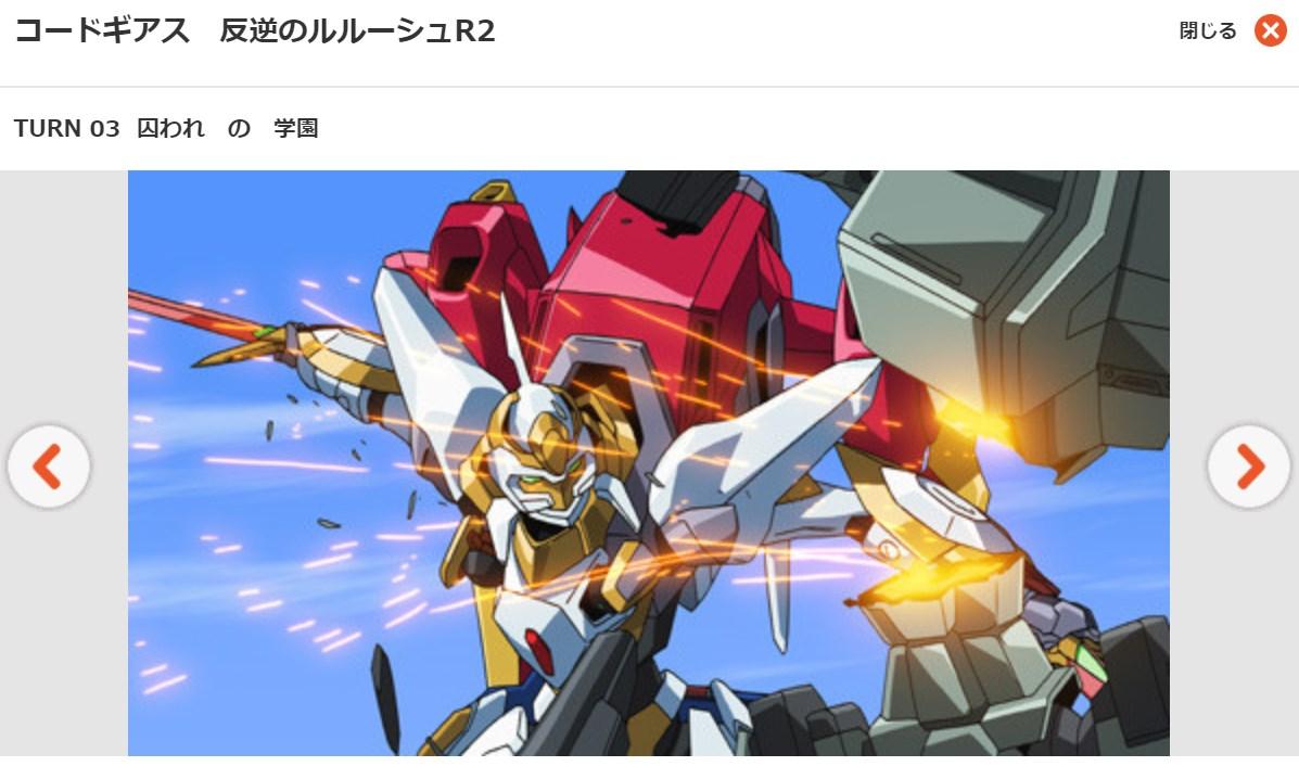 コードギアス 反逆のルルーシュR2(2期) 第3話の無料動画dアニメストア