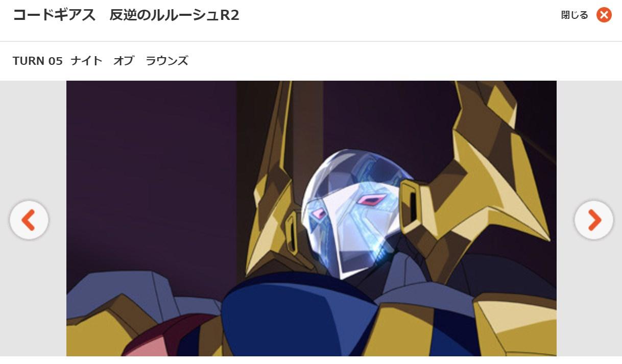 コードギアス 反逆のルルーシュR2(2期) 第5話の無料動画dアニメストア