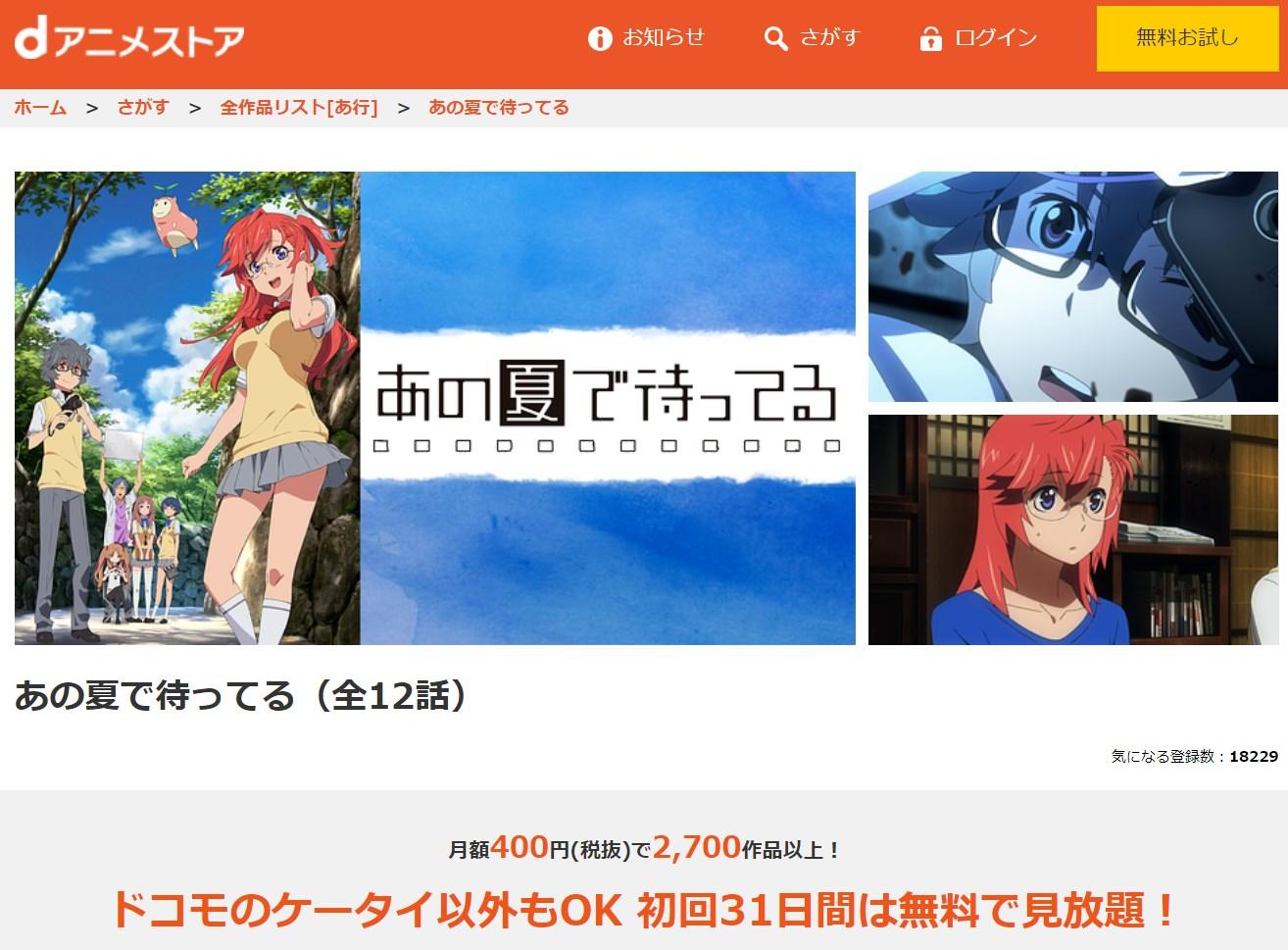 「あの夏で待ってる」の動画!全話高画質で視聴できる動画配信サービスdアニメストア