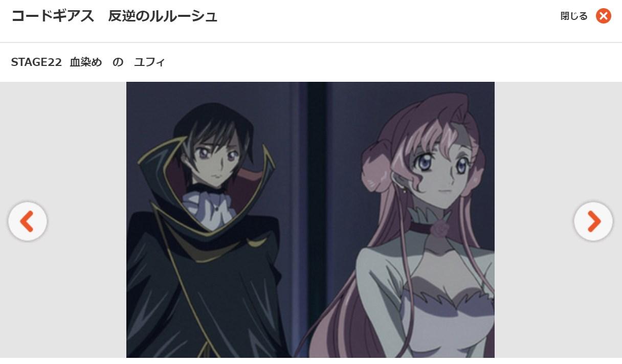 コードギアス 反逆のルルーシュ1期 第22話の無料動画dアニメストア