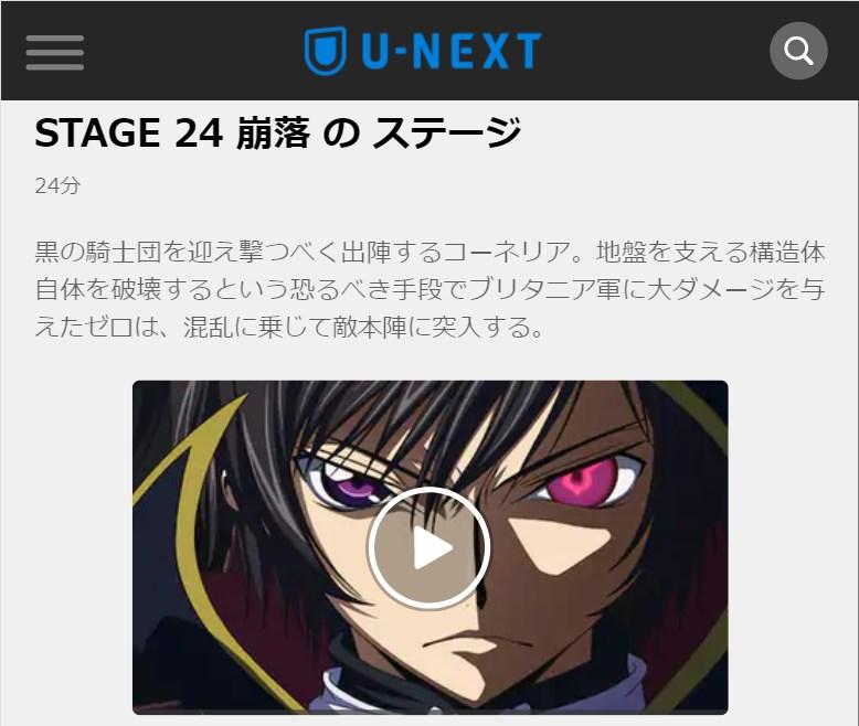 コードギアス 反逆のルルーシュ1期 第24話の無料動画u-next