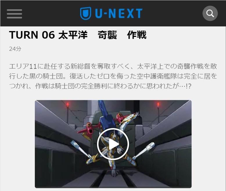 コードギアス 反逆のルルーシュR2(2期) 第6話の無料動画u-next