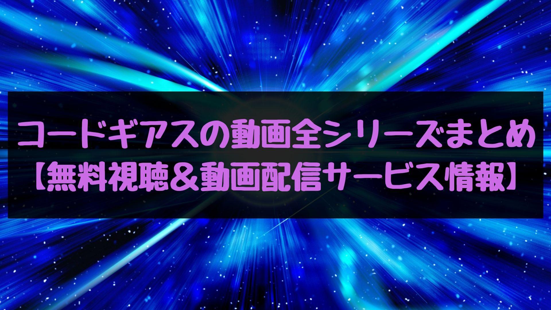 コードギアスの動画全シリーズまとめ【無料視聴&動画配信サービス情報】
