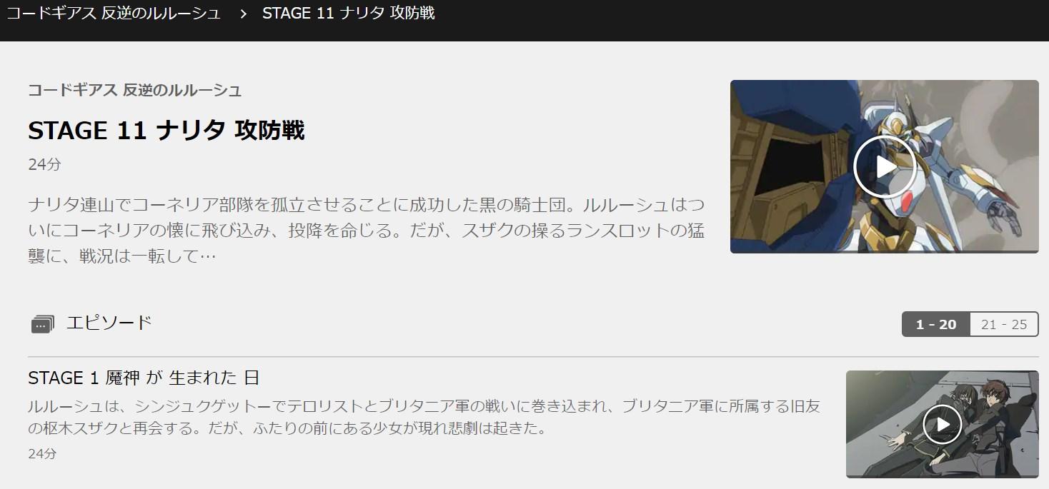 コードギアス 反逆のルルーシュ1期 第11話の無料動画u-next