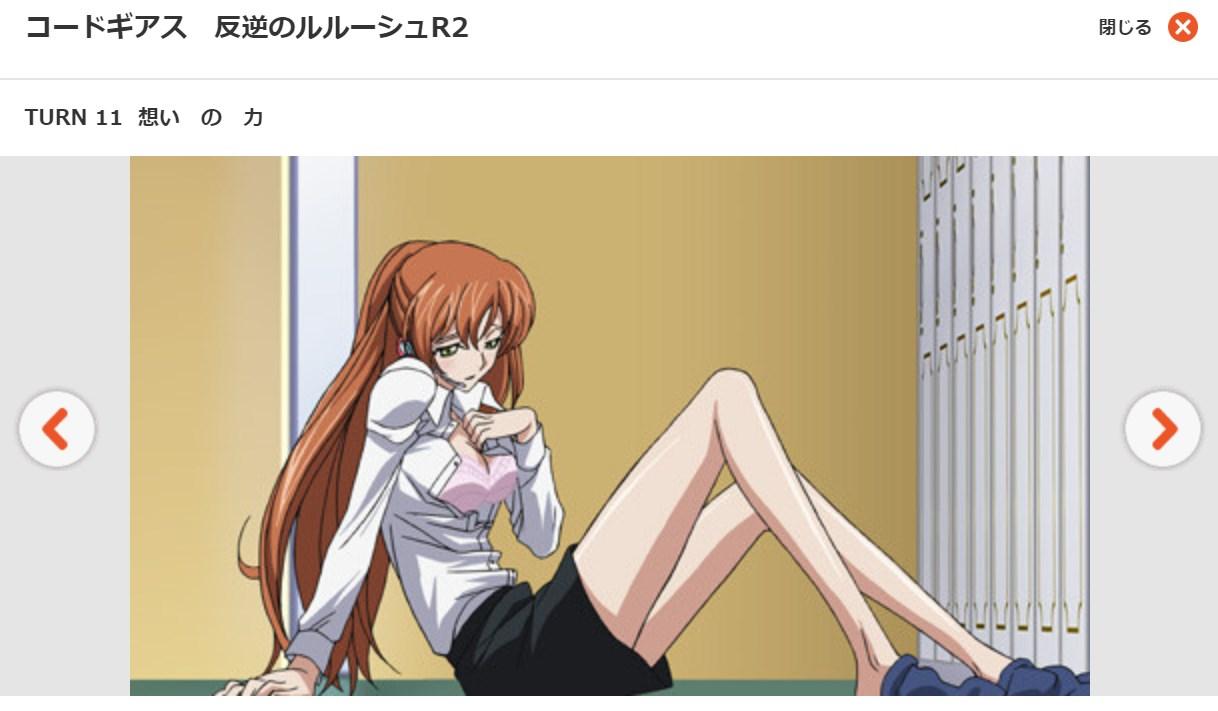 コードギアス 反逆のルルーシュR2(2期) 第11話の無料動画dアニメストア