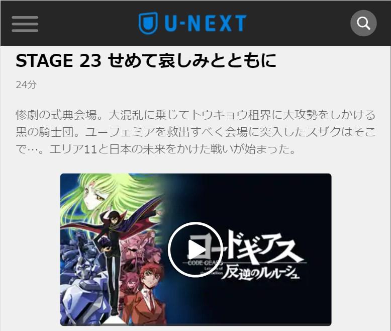 コードギアス 反逆のルルーシュ1期 第23話の無料動画u-next