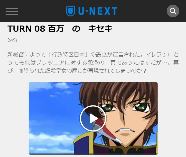 コードギアス 反逆のルルーシュR2(2期) 第8話の無料動画u-next