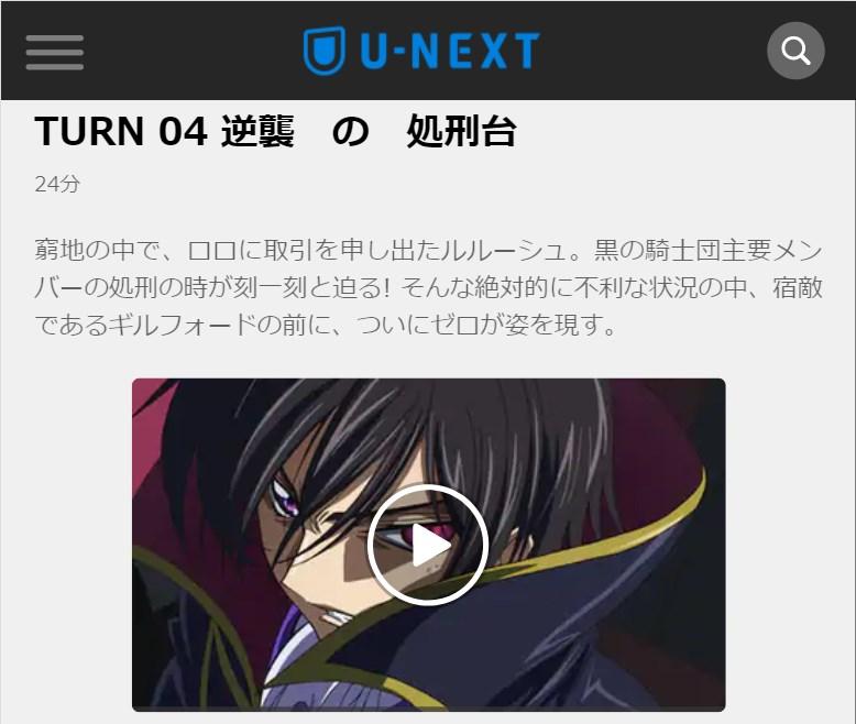 コードギアス 反逆のルルーシュR2(2期) 第4話の無料動画u-next