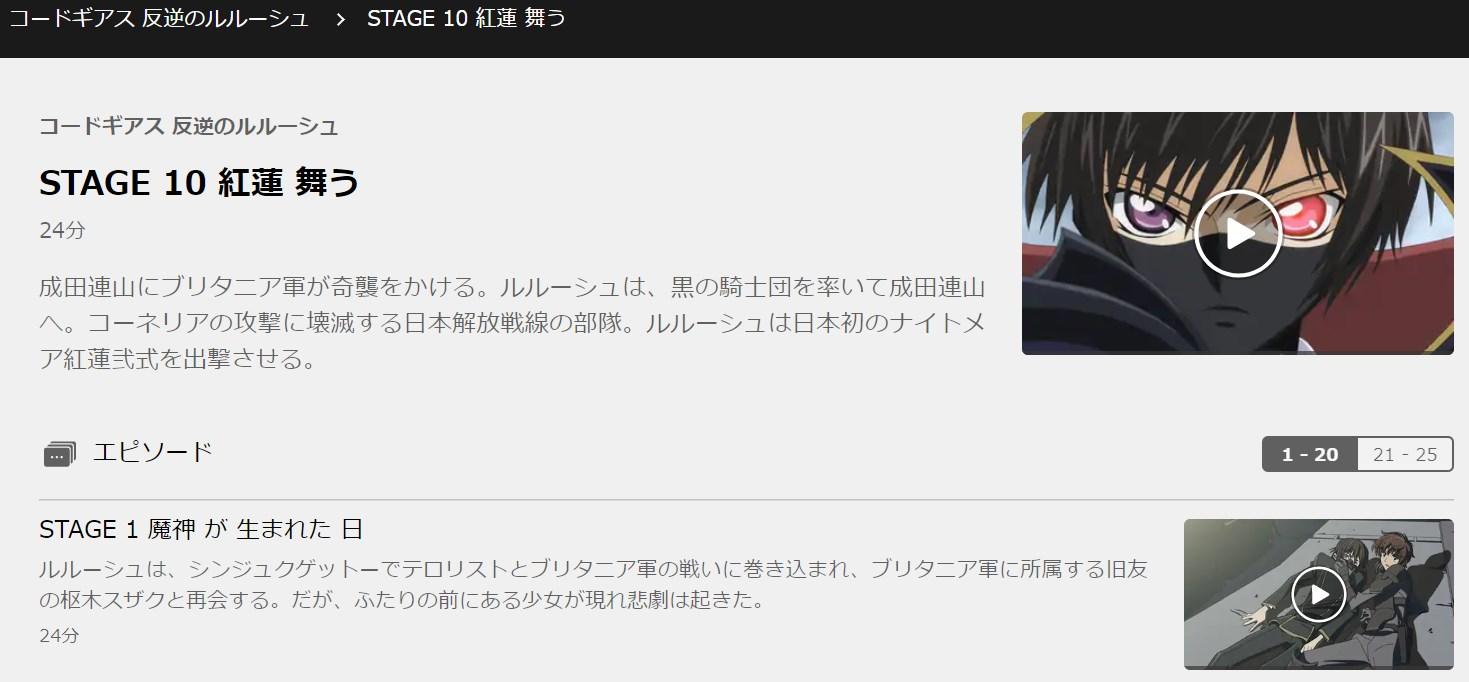 コードギアス 反逆のルルーシュ1期 第10話の無料動画u-next