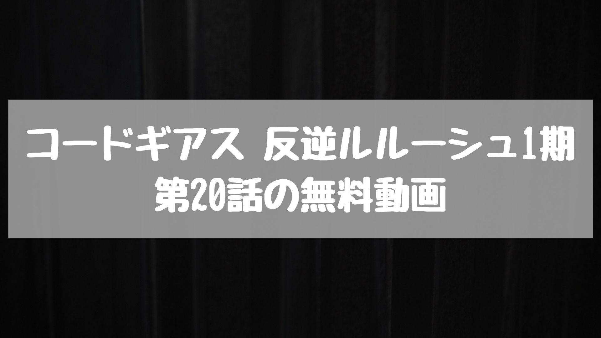 コードギアス 反逆ルルーシュ1期 第20話の無料動画