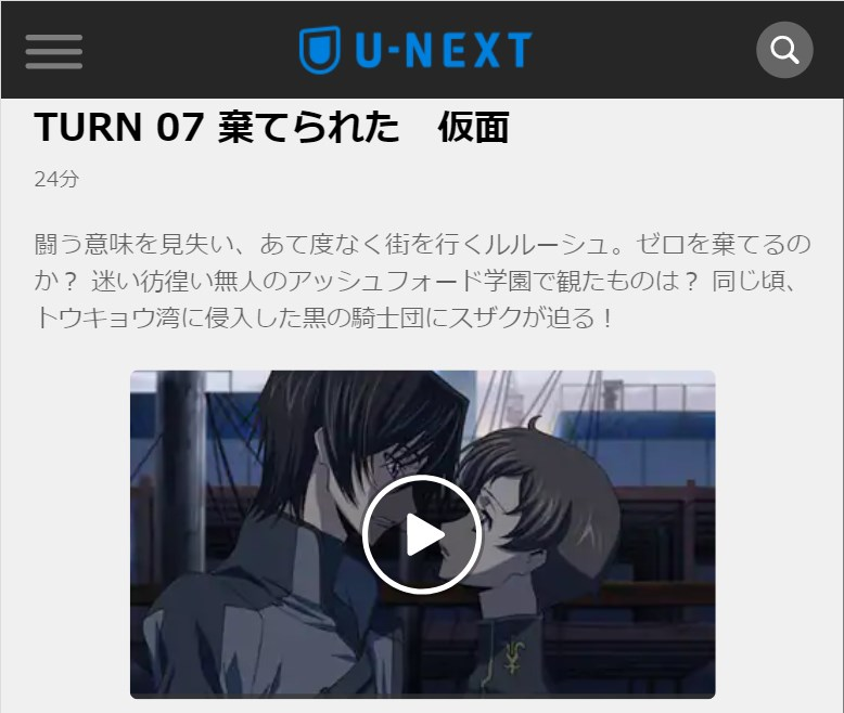 コードギアス 反逆のルルーシュR2(2期) 第7話の無料動画u-next