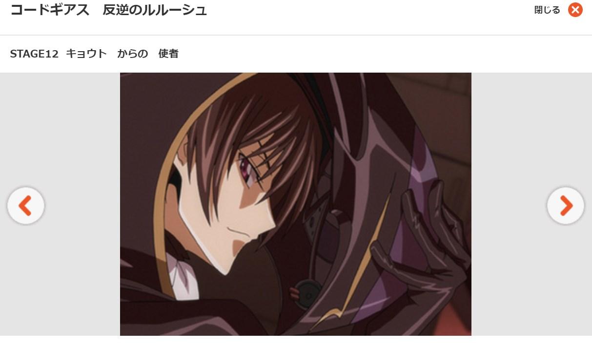 コードギアス 反逆のルルーシュ1期 第12話の無料動画dアニメストア