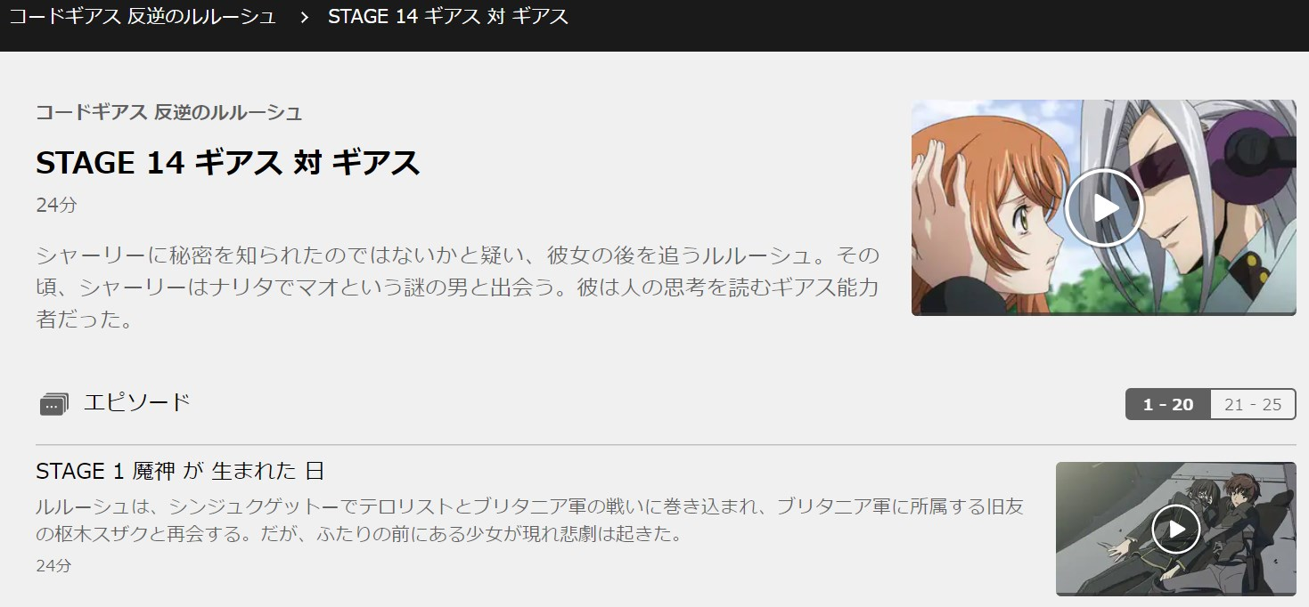 コードギアス 反逆のルルーシュ1期 第14話の無料動画u-next