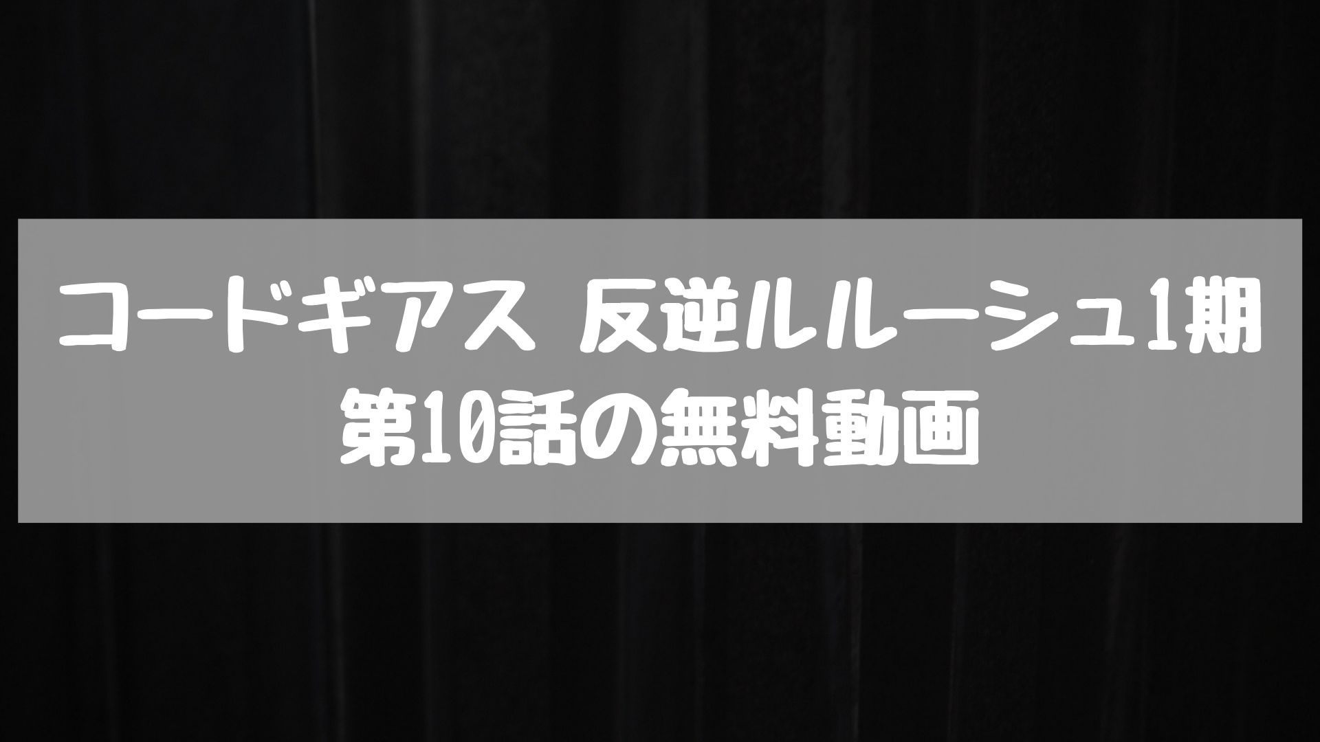 コードギアス 反逆のルルーシュ1期 第10話の無料動画
