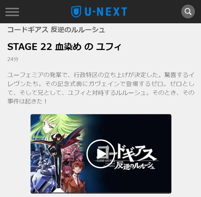 コードギアス 反逆のルルーシュ1期 第22話の無料動画u-next
