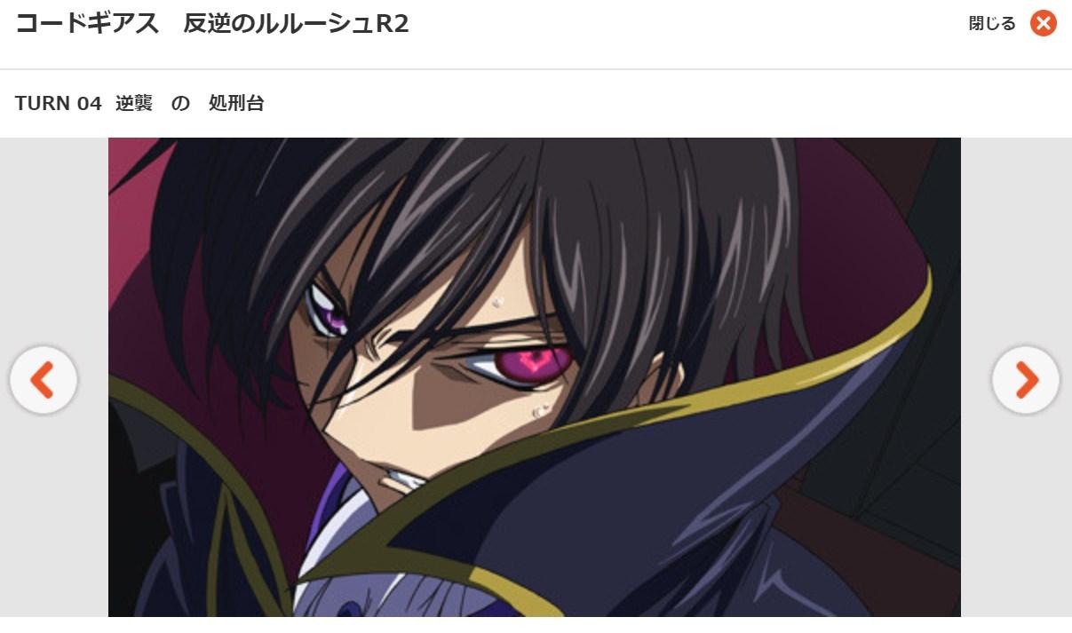 コードギアス 反逆のルルーシュR2(2期) 第4話の無料動画dアニメストア