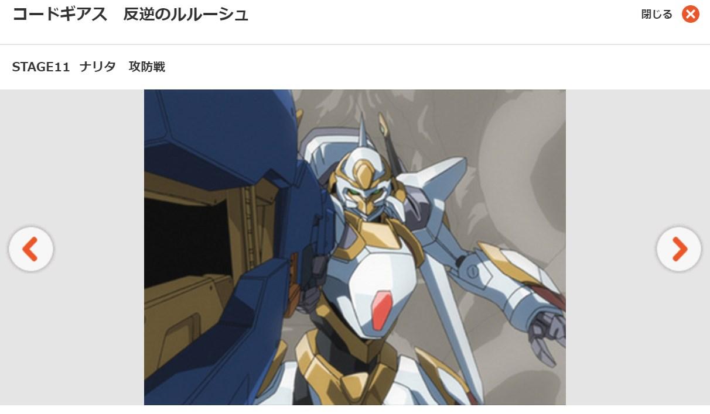 コードギアス 反逆のルルーシュ1期 第11話の無料動画dアニメストア