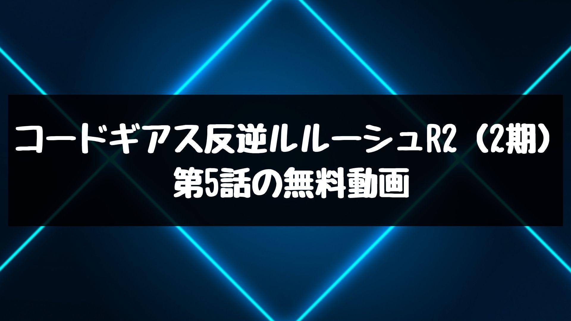 コードギアス反逆ルルーシュR2(2期) 第5話の無料動画
