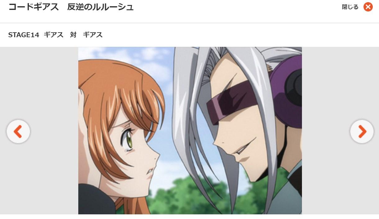 コードギアス 反逆のルルーシュ1期 第14話の無料動画dアニメストア