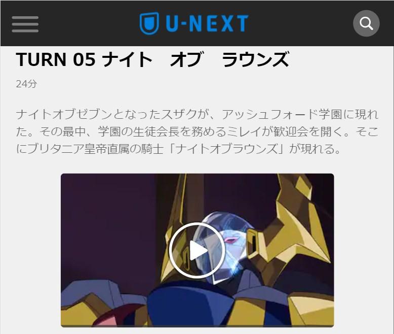 コードギアス 反逆のルルーシュR2(2期) 第5話の無料動画u-next
