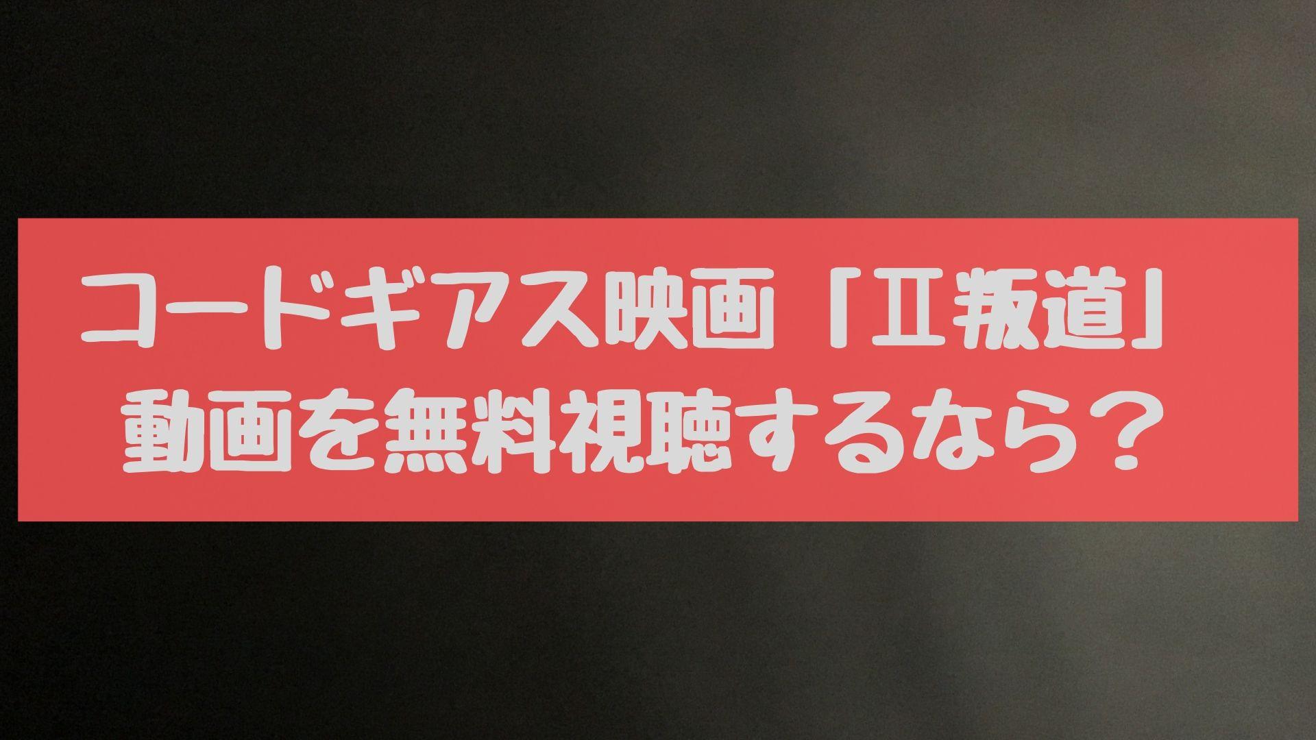 コードギアス映画「Ⅱ叛道」の動画を無料視聴【Anitube・B9・アニポより便利】