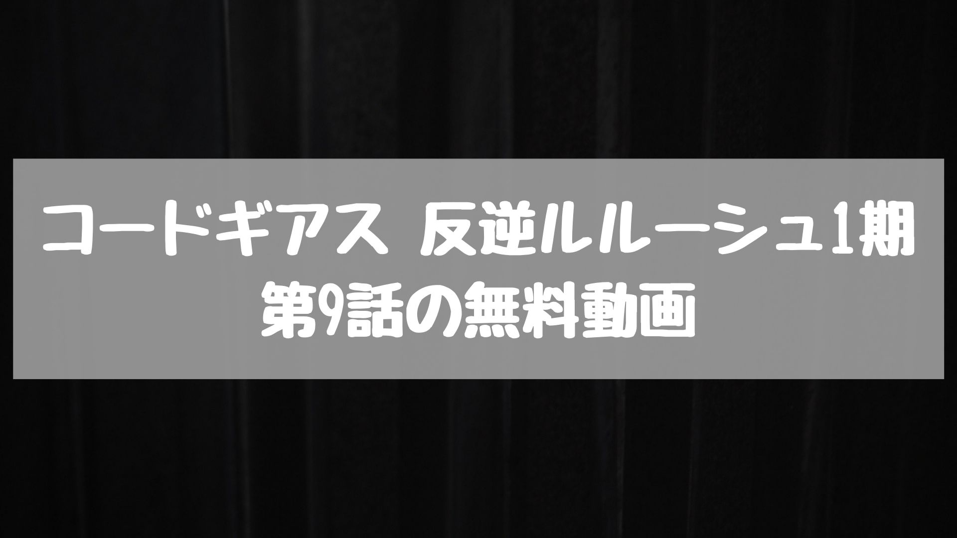 コードギアス 反逆ルルーシュ1期 第9話の無料動画