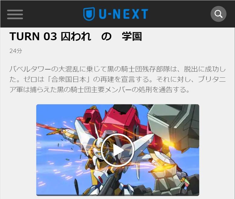 コードギアス 反逆のルルーシュR2(2期) 第3話の無料動画u-next